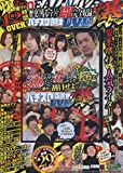 パチスロ必勝本DVD 爆 (<DVD>)
