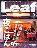 Leaf (リーフ) 2013年 09月号 [京都・滋賀のタウン情報誌]