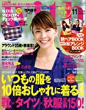 with (ウィズ) 2008年 11月号 [雑誌]