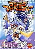 デジモンアドベンチャーVテイマー01 Disc-1 (Vジャンプブックス コミックシリーズ)