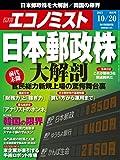 週刊エコノミスト 2015年 10/20号 [雑誌]