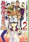 放課後の王子様 2 (ジャンプコミックス)