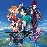 TVアニメーション「マクロスΔ」 オリジナルサウンドトラック1