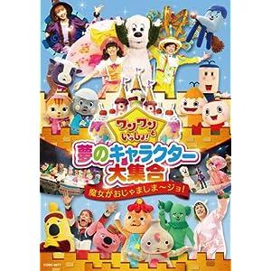 [DVD] ワンワンといっしょ! 夢のキャラクター大集合 ~魔女がおじゃましま~ジョ!~