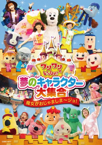 ワンワンといっしょ!  夢のキャラクター大集合 ~魔女がおじゃましま~ジョ! ~[DVD]
