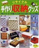 リサイクル手作り収納グッズ—牛乳パック・ビールの箱・ペットボトルなどを使ってすっきり収納!! (レディブティックシリーズ (1776))