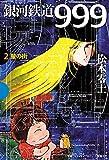 銀河鉄道999 2 蛍の街 (GAMANGA BOOKS)