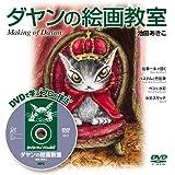 """ダヤンの絵画教室―DVDで学ぶ""""プロの技法(ワザ)"""" Making of Dayan (DVDで学ぶ""""プロの技法"""")"""