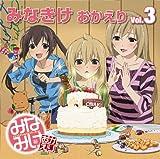 みなみけ おかえり DJCD「みなきけ おかえり」Vol.3