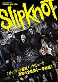 CROSSBEAT Special Edition スリップノット (シンコー・ミュージックMOOK)