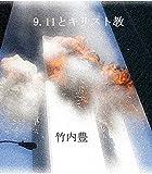 9・11とキリスト教: キリストにもとづく暴力