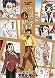 瀧鷹之介の散歩時間 / アサミ・マート のシリーズ情報を見る