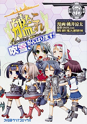 艦隊これくしょん ‐艦これ‐ 4コマコミック 吹雪、がんばります!(7) (ファミ通クリアコミックス)