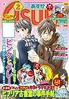 月刊 Asuka (アスカ) 2013年 02月号 [雑誌]