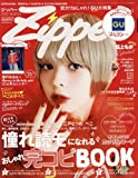 Zipper(ジッパー) 2016年 02 月号 [雑誌]