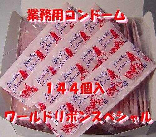 業務用コンドーム144個入 ワールドリボンスペシャル ×10個セット
