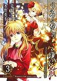 うみねこのなく頃に散 Episode7:Requiem of the golden witch3巻 (デジタル版ガンガンコミックス)