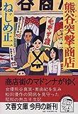 熊谷突撃商店 (文春文庫)
