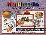マルチメディア・ビジュアルガイド―マルチメディア、インターネット時代のグラフィックデザインビジュアルガイド