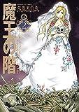 魔王の階 2 (サンデーGXコミックス)