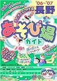 子どもとでかける長野あそび場ガイド〈'06~'07〉