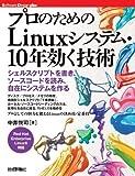 プロのための Linuxシステム・10年効く技術 (Software Design plus) [大型本] / 中井 悦司 (著); 技術評論社 (刊)