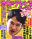 恐怖のテレビ業界ザ・ベスト (コアコミックス 358)