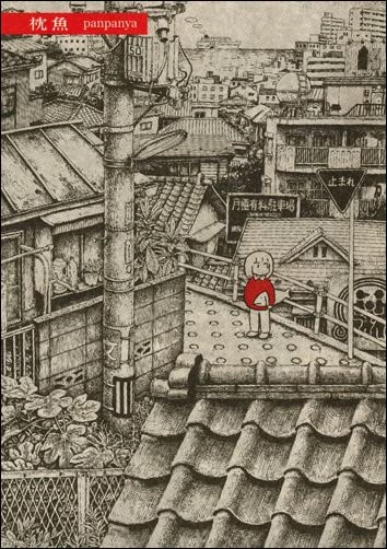 枕魚 (書籍扱い楽園コミックス)