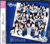 旅立ちのとき 【CD+DVD+写真3枚】 【AKB48 チームサプライズ M11】重力シンパシー公演