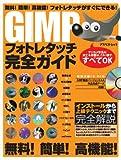 GIMPフォトレタッチ完全ガイド - アスペクトムック