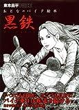 東本昌平RIDE おとなのバイク絵本 黒鉄 (Motor Magazine Mook)