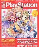電撃 PlayStation (プレイステーション) 2011年 6/30号 [雑誌]