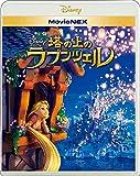 塔の上のラプンツェル MovieNEX [ブルーレイ+DVD+デジタルコピー(クラウド対応)+MovieNEXワールド] [Blu-ray] ランキングお取り寄せ