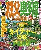 るるぶ秩父 奥多摩 高尾山'14 (るるぶ情報版(国内))