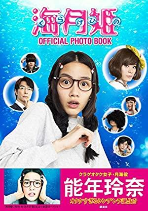 海月姫 OFFICIAL PHOTO BOOK