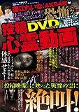AKB48が恐怖する 投稿心霊動画 (DIA COLLECTION)
