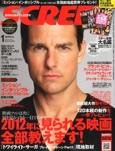 SCREEN (スクリーン) 2012年 01月号 [雑誌]