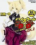 ハイスクールD×D DX.2 【BD付限定版】  マツレ☆龍神少女!