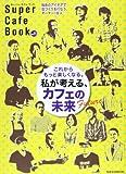 スーパー・カフェ・ブック vol.11 私が考える、カフェの未来 (旭屋出版MOOK)