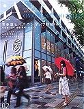 iA/アイエー (interior/ARCHITECTURE) 02 ―表参道ヒルズショップ詳細40―