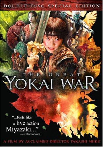 Great Yokai War [DVD] [2005] [Region 1] [US Import] [NTSC]