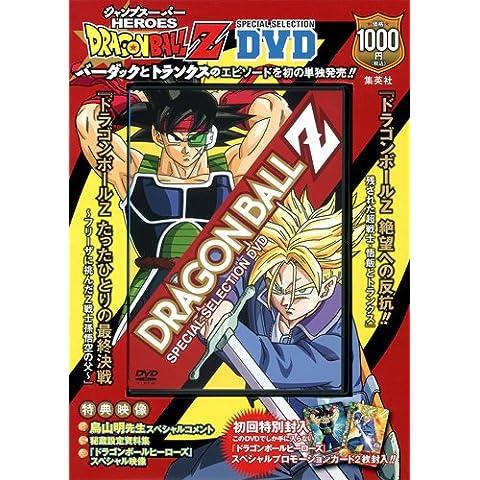 DRAGON BALL Z SPECIAL SELECTION DVD