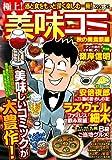 極上!美味コミ 秋の美食祭編 (マンサンQコミックス)