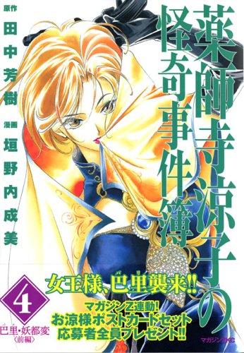 薬師寺涼子の怪奇事件簿 (4) (マガジンZKC (0225))