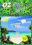 meet JAPAN 47 vol.3―OZ magazine 奏でる奄美 (スターツムック オズマガジン)