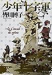 ([み]5-1)少年十字軍 (ポプラ文庫)