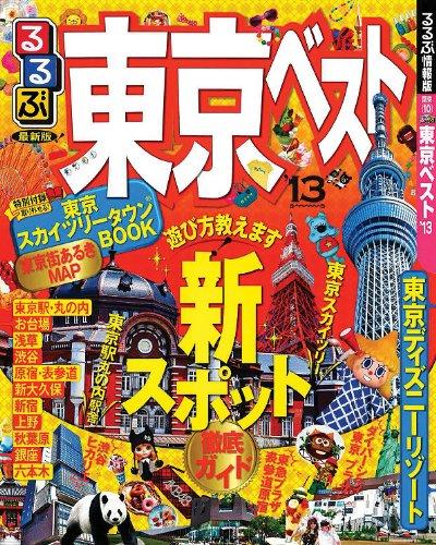 るるぶ東京ベスト'13 (国内シリーズ)