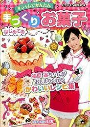はじめての手づくりお菓子: オシャレでかんたん! (ピチレモンDX)