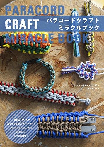 パラコードの編み方のハウツー本「パラコードクラフト ミラクルブック」