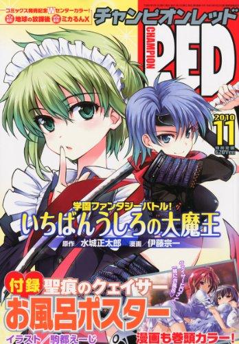 チャンピオン RED (レッド) 2010年 11月号 [雑誌]